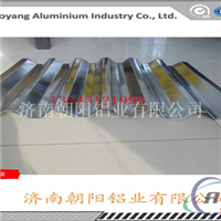 v125型铝瓦楞板生产厂家