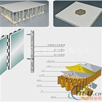 铝蜂窝板厂家 广东外墙铝蜂窝板