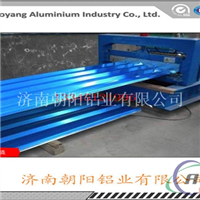 v125铝瓦楞板海蓝色铝瓦楞板