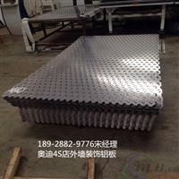 长城奥迪4S店镂空铝板(厂家直销免费打样)