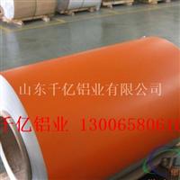 彩涂铝卷 防腐专用铝卷 保温铝卷