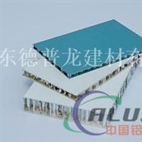 铝蜂窝板厂家 氟碳外墙铝蜂窝板