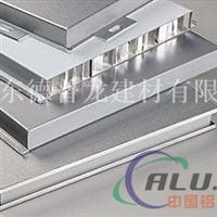 蜂窝铝单板厂家 金属蜂窝板 抗压单板