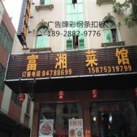 广东门头彩纲条扣板天花多少钱一米?
