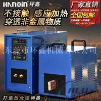 环鑫银熔炼设备,智能型HGP-40银熔炼设备