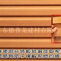 木纹长城形吊顶 仿木纹铝单板饰面