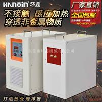 环鑫千足金熔炼设备,HZP千足金熔炼设备