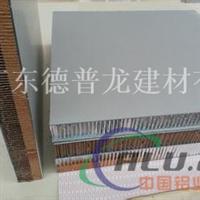 铝蜂窝板外墙 氟碳铝蜂窝板多少钱一平方
