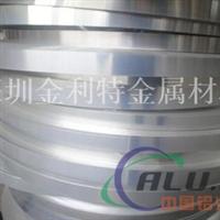 供应AL5052-H32防锈铝带