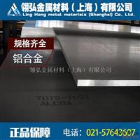 7075超厚铝板7075超硬超厚模具铝板