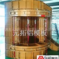 厂家供应铝模板 建筑铝合金模板 施工简洁