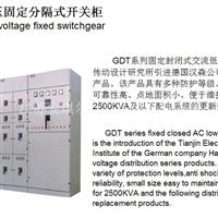 GDT低压成套开关柜 直销低压配电箱