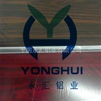 永汇铝业仿木纹涂层铝合金板