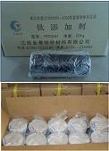 供应金泰75~90的钛剂