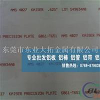 5754-H32防锈铝合金板