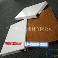 勾搭式白色1.5mm厚广本4S店铝单板吊顶