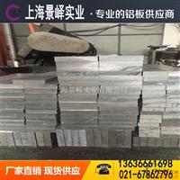 5086铝镁合金抗疲劳强度、抗拉强度、硬度
