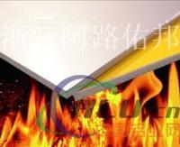 阿路佑邦A防火铝塑板 EN13501