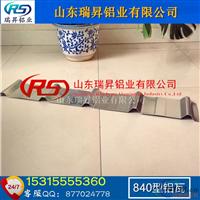 厂家生产0.8mm压型铝板瓦型有几种