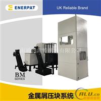 BM160铝屑压饼机,产量保证