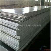 7075铝板    硬度高性能优7075