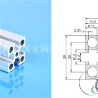 3030国标工业铝型材玻璃温室铝型材