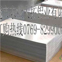 LC5高强度铝板含税价格