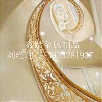 豪華別墅仿金鋁雕花室內樓梯護欄廠家