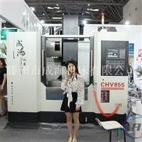 重庆展会主推加工中心CHV855加工中心