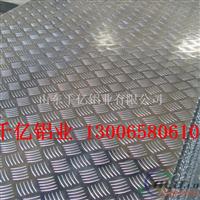 供应压花铝板 防滑铝板