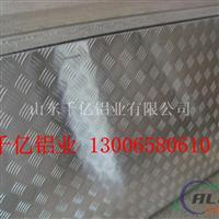 花纹铝板的规格种类 防滑铝板