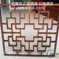 云南镂空铝窗花型材厂家定制18588600309