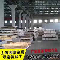 EN AC-46000铝板