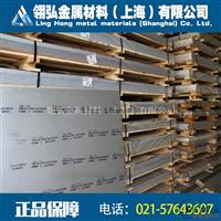 进口7A04焊接铝板
