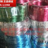 深圳铝合金线价格,6063氧化铝合金线