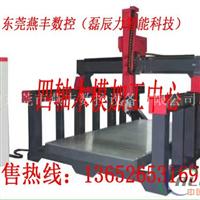 四轴加工中心双曲铝木模机厂家13652653169