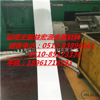 7150铝合金带保温铝带销售厂家