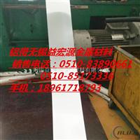 7004环保铝带变压气铝带直销厂家