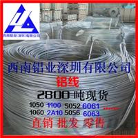 7075合金硬铝线2024铆钉铝线5052螺丝铝线