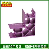 工业铝型材配件加工定制