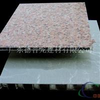 石纹铝单板价格丨仿木纹铝单板颜色