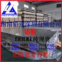 西南铝7075铝板2024航空铝板5052超硬铝板