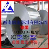 5052铝带现货3003环保铝带3A21合金铝卷板