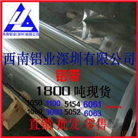 现货8011铝带药用铝带8011食品铝箔1060
