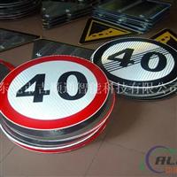 禁令交通標志牌一般用多厚的鋁板