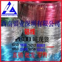 6061铝线1070高纯铝线6063环保铝线工艺铝线
