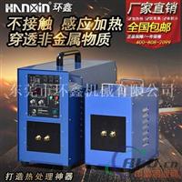 环鑫HGP-25高频感应淬火设备超低噪音