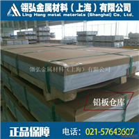 AA2008铝板价格