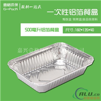G-Pack-500毫升鋁箔餐盒