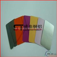 1060彩色氧化铝板  指针镜面铝板 包花3.0